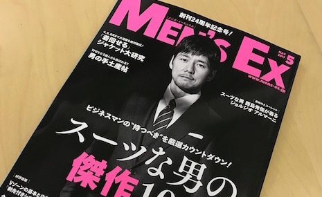 雑誌 Men's Ex 2017年5月号掲載情報