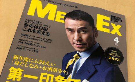 雑誌『MEN'S EX』4月号  Holliday & Brownの掲載情報