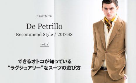 「De Petrillo」2018SSのスーツスタイル、 B.R.ONLINEにて公開中