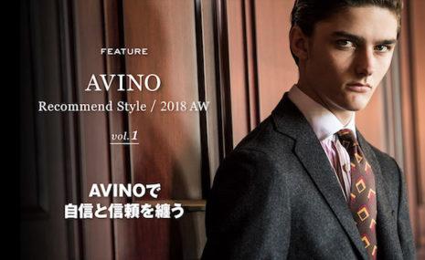 「AVINO」2018AWのレコメンドスタイル、 B.R.ONLINEにて公開中