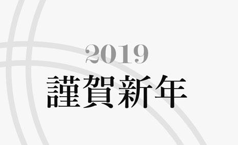 2019 謹賀新年