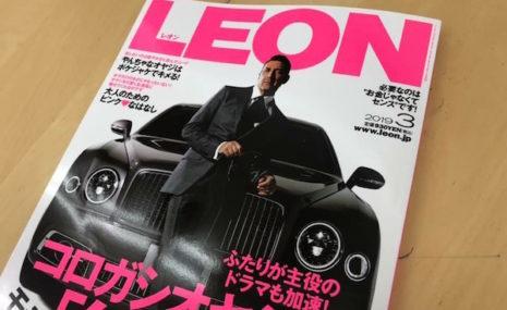『C+(シープラス)』LEON 3月号掲載情報