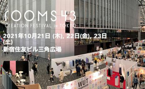 「DANHERA(ディフーザー)」、「HEATH(メンズコスメ)」が 展示会rooms43へ出店